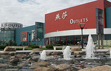 奥特莱斯购物中心