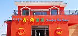 哈素海鑫海饭店