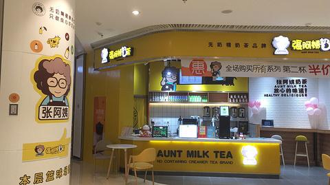 张阿姨奶茶(新城吾悦广场店)