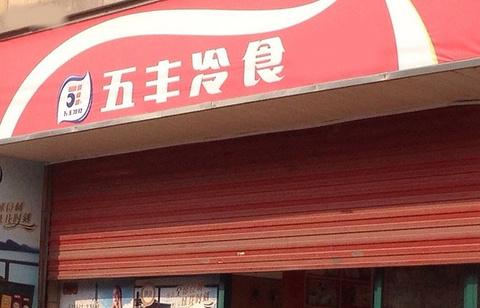 五丰冷食(海盐经营部)