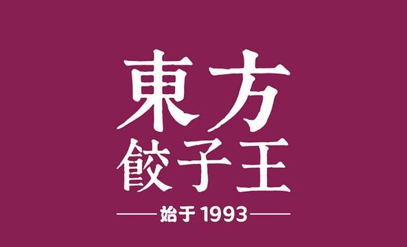 东方饺子王(中山店)旅游景点图片