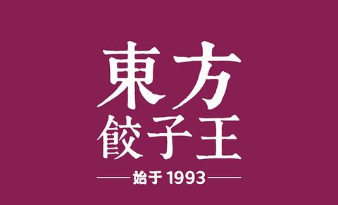 东方饺子王(中山店)
