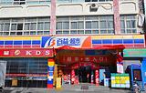 百益超市(拉百购物广场)