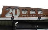 台中20号仓库