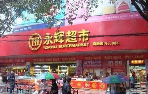 永辉超市(两路店)