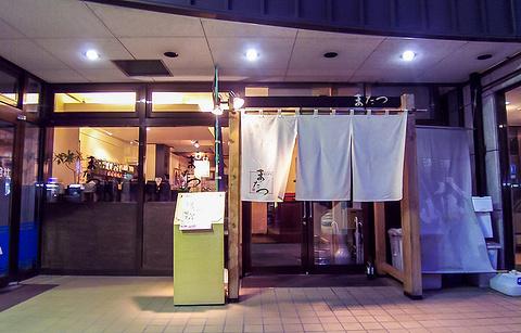 Matatsu