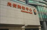 尚街购物中心