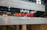 红博中央公园商场