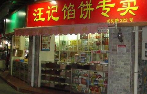 汪记馅饼(龙头路二店)