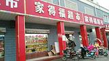 家得福超市(朝阳路)