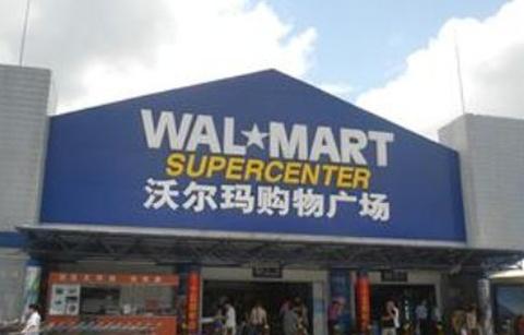 沃尔玛超市(万达广场)
