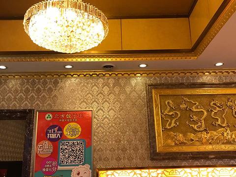北方饺子王(文化西路总店)旅游景点图片