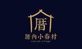 厝内小眷村(隆兴寺店)