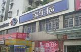 家乐福(金观音店)