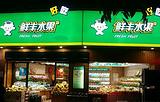 鲜丰水果(阜阳宝龙广场店)
