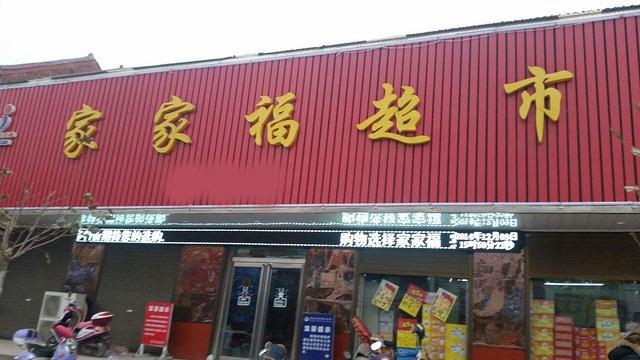 家家福超市旅游景点图片