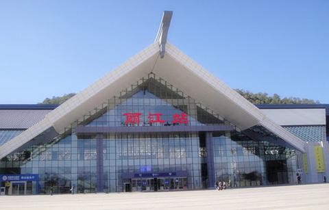 丽江火车站的图片