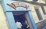 汪记馅饼(育青路店)
