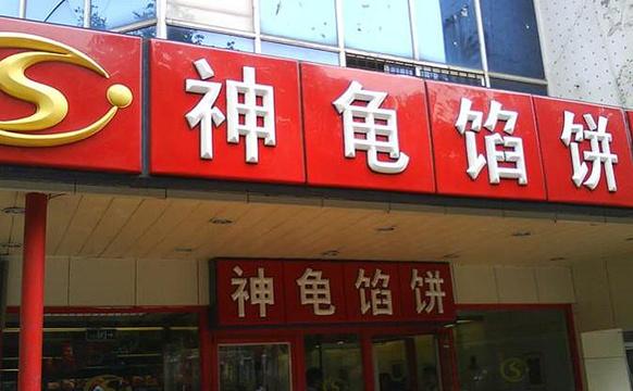 神龟馅饼(古陌路店)旅游景点图片