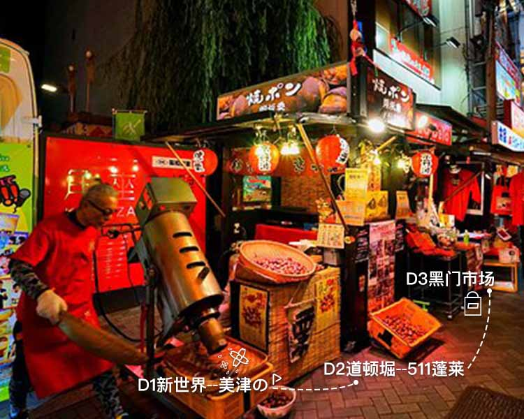 三天两夜大阪美食之旅