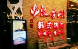 汉拿山(金凤万达店)