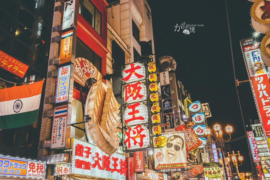 大阪经典3日线路