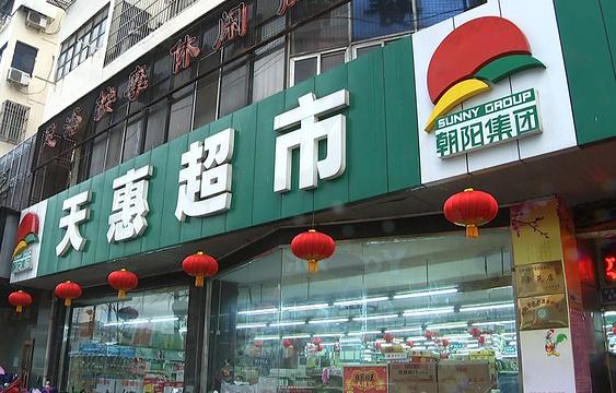 天惠超市旅游景点图片