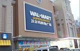 沃尔玛购物广场(大礼堂店)