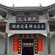 黄飞鸿狮艺武术馆