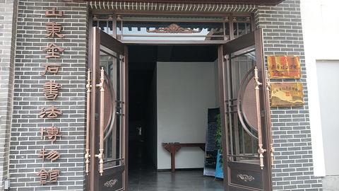 山东金石书法博物馆