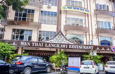 万泰泰国餐厅