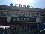 金石购物中心
