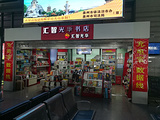南铁光华书店