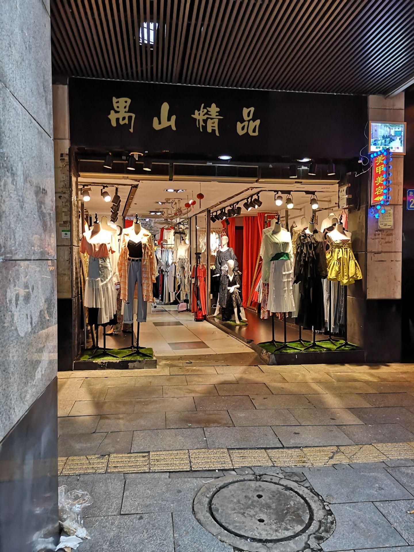 禺山精品商场
