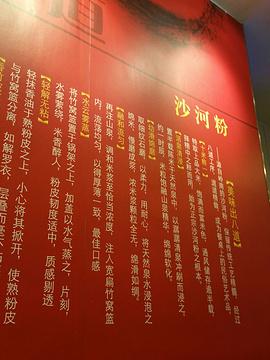 沙河粉村(康王中路店)
