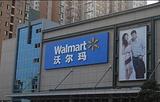 沃尔玛购物广场(飘亮阳光店)