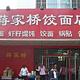 蒋家桥饺面店(四望亭路店)