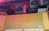 亚婆豆腐花(大光里店)