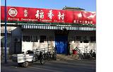 稻香村(第卅二营业部)