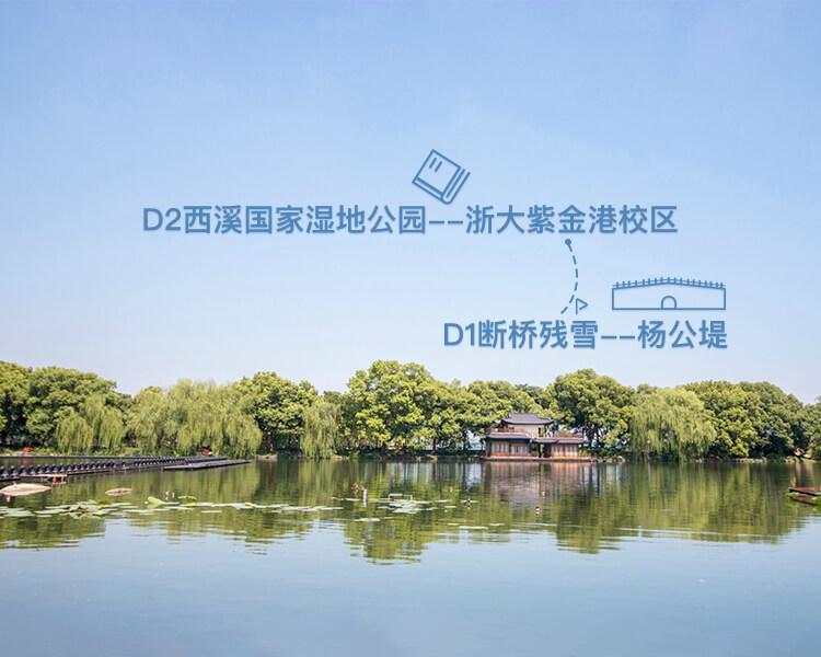 花最少的钱,2天逛最美的杭州西湖