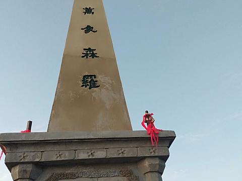 朝阳台(东峰顶)旅游景点图片