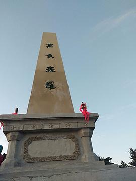 朝阳台(东峰顶)的图片