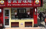 紫燕百味鸡(3店)