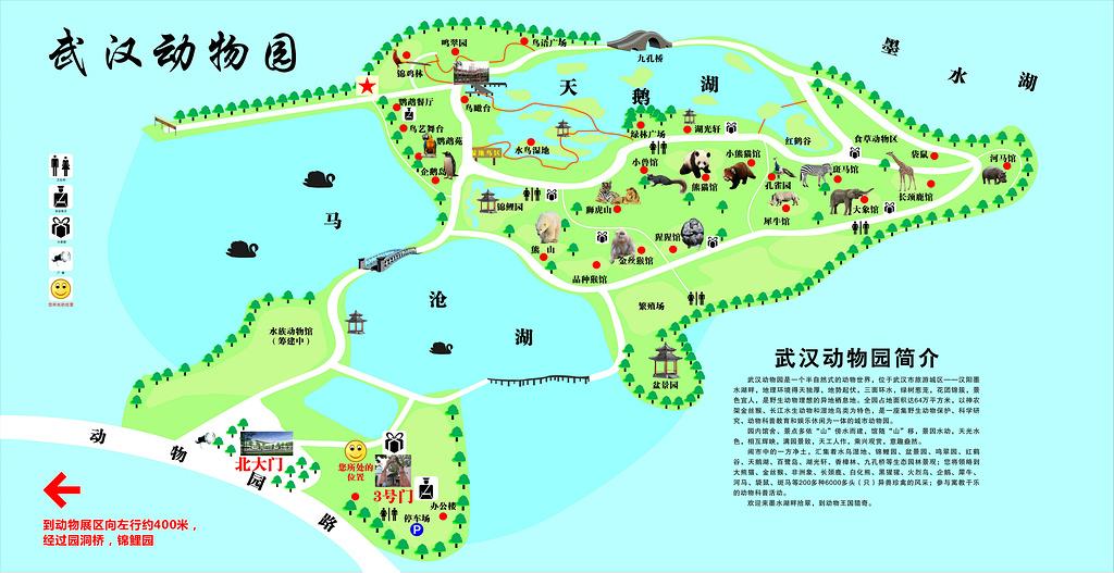 武汉动物园旅游导图