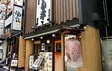 Nihonbashi Otako Honten