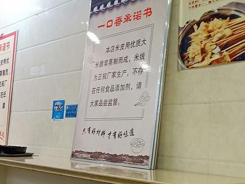 一口香米皮店旅游景点图片
