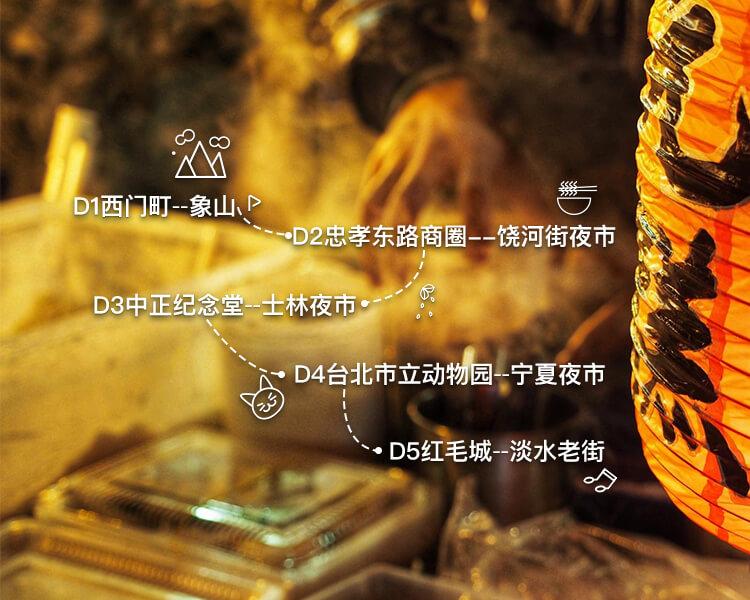 5日假期,带你感受台北独有的烟火气