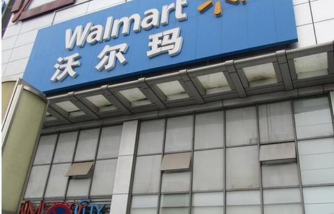 沃尔玛购物广场(大郊亭店)