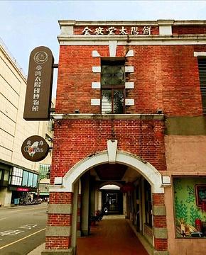 台湾太阳饼博物馆的图片