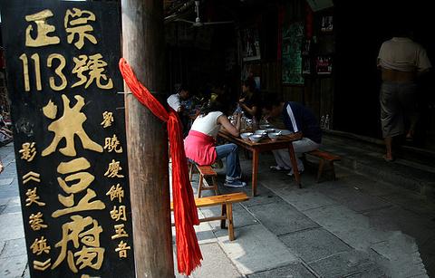 正宗113号米豆腐店